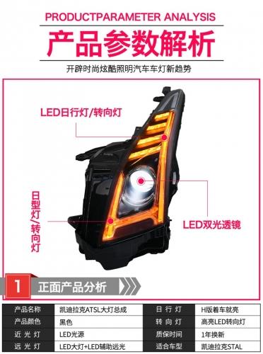 凯迪拉克ATSL 高配LED大灯总成 H版大灯