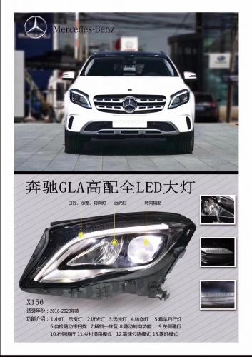 奔驰原厂高配大灯总成 奔驰GLA 高配全LED大灯总成