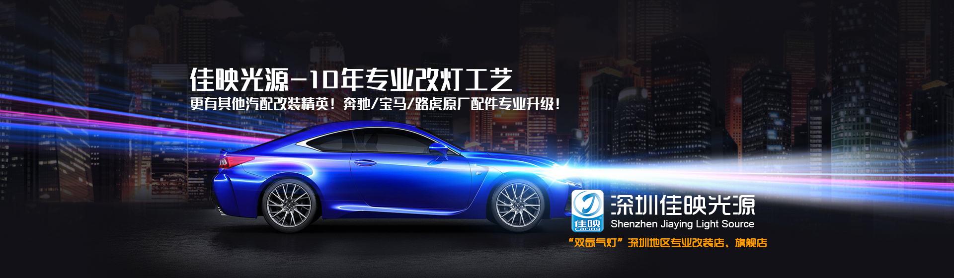 深圳车灯升级